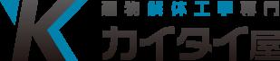 福岡建物解体工事専門 カイタイ屋