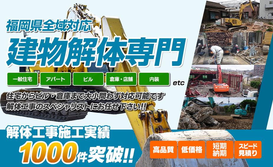 建物解体専門 解体の事ならお任せ下さい。